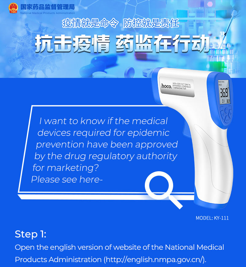 registration information of domestic infrared thermometer step1 en