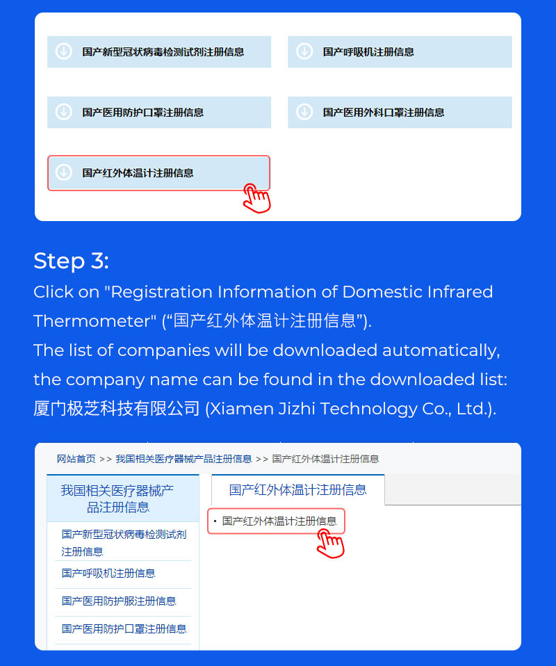 registration information of domestic infrared thermometer step3 en