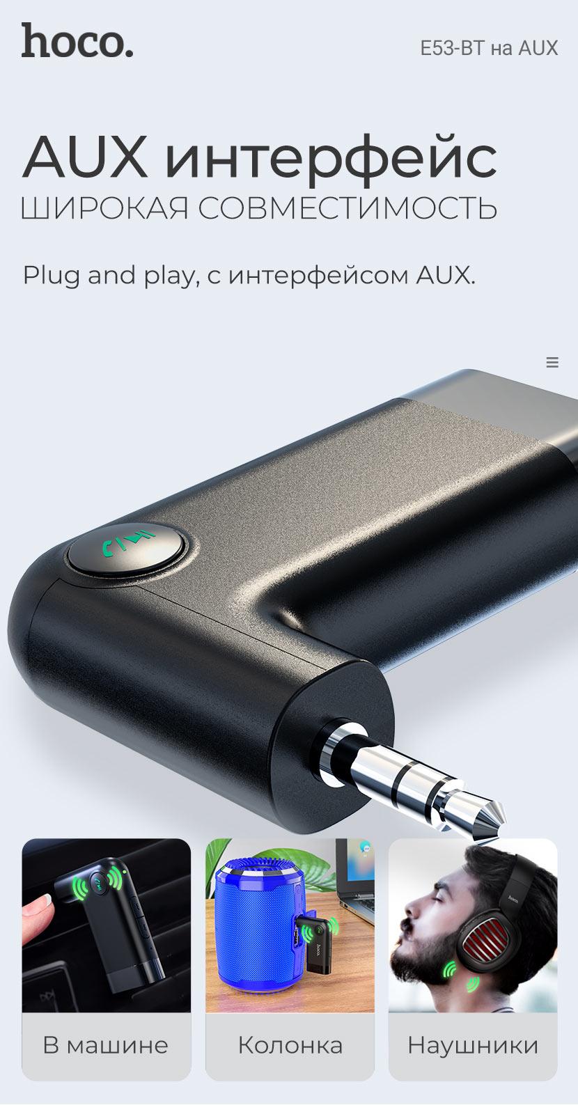 hoco news e53 dawn sound in car aux wireless receiver interface ru
