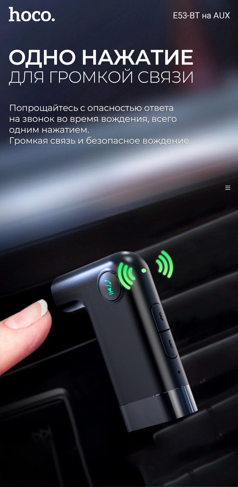 hoco news e53 dawn sound in car aux wireless receiver one click ru