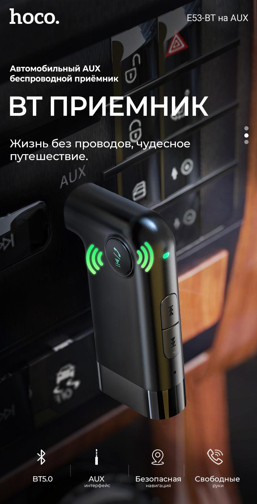 hoco news e53 dawn sound in car aux wireless receiver ru