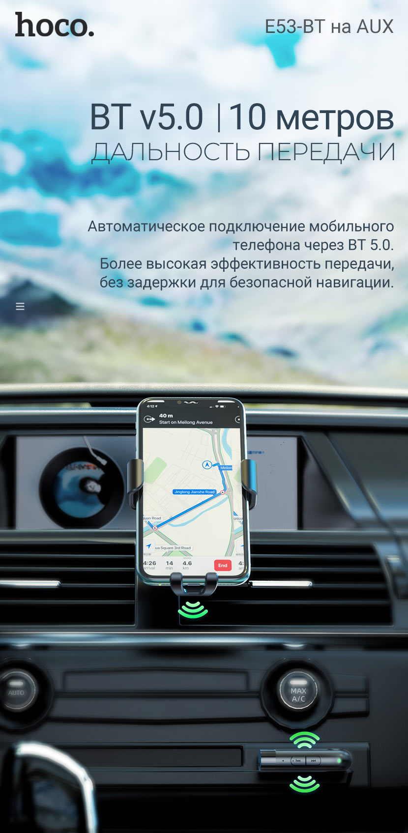 hoco news e53 dawn sound in car aux wireless receiver transmission ru