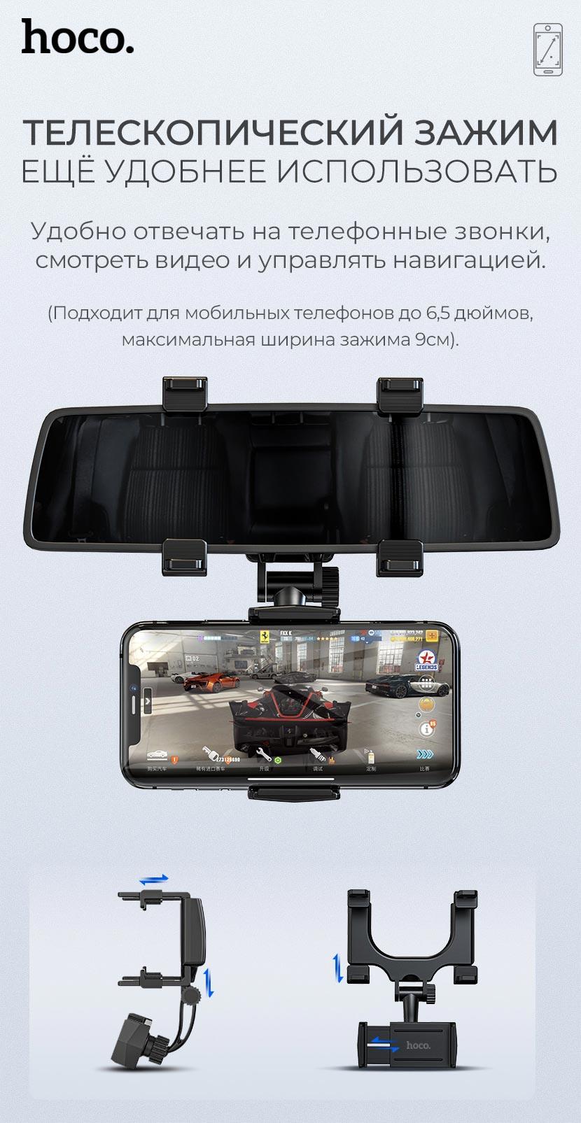 hoco news ca70 pilot in car rearview mirror mount holder telescopic ru