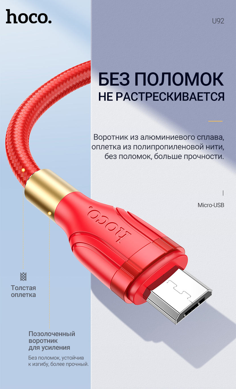 hoco news u92 gold collar charging data cable durable ru