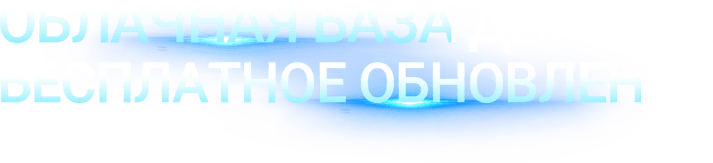 cloud database free upgrade title ru