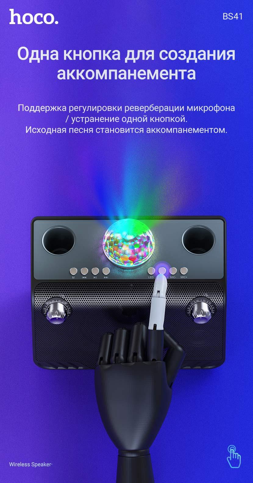 hoco news bs41 warm sound k song wireless speaker accompaniment ru