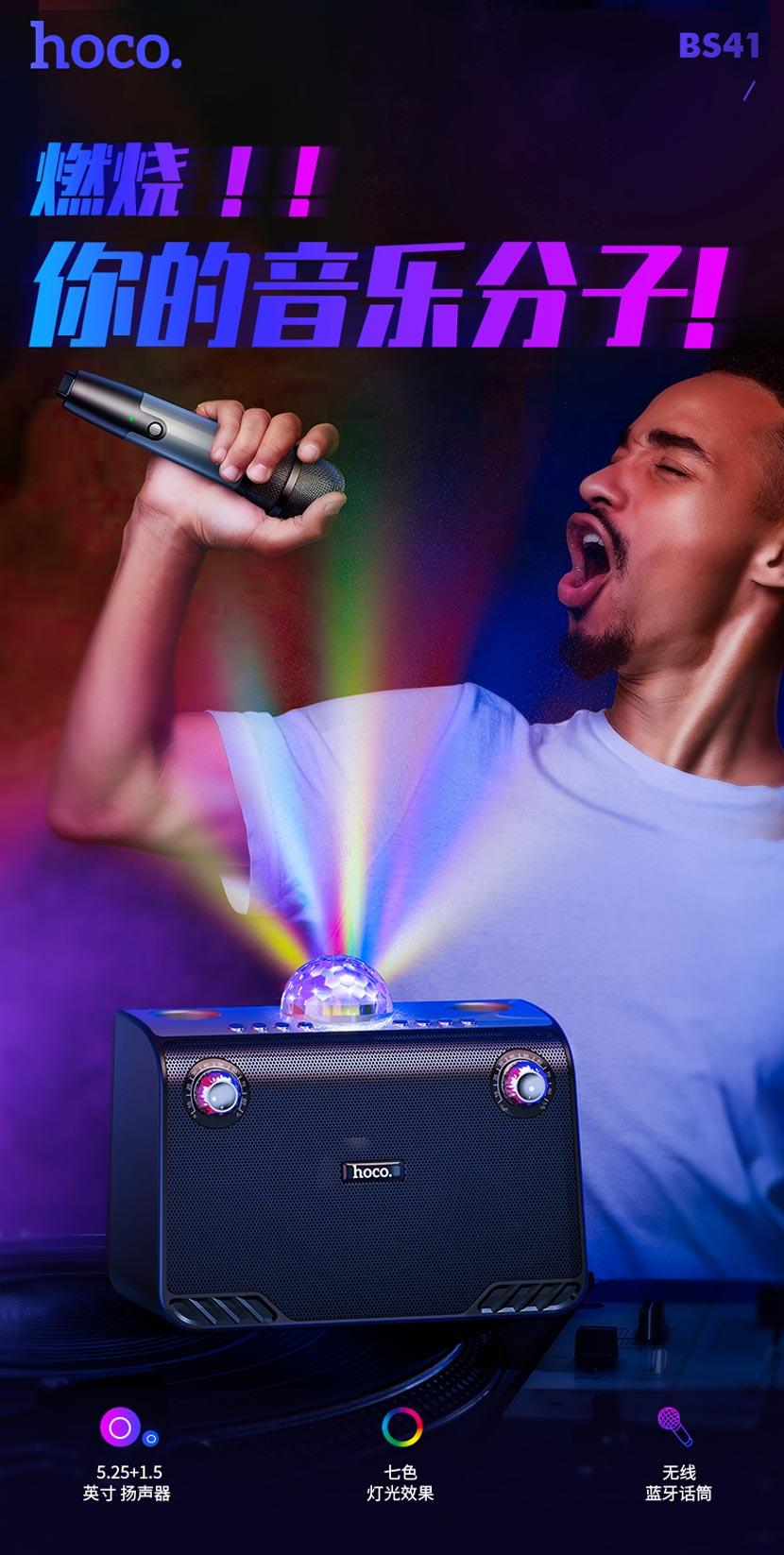 hoco news bs41 warm sound k song wireless speaker cn