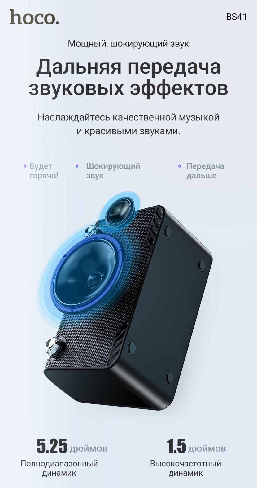 hoco news bs41 warm sound k song wireless speaker effects ru