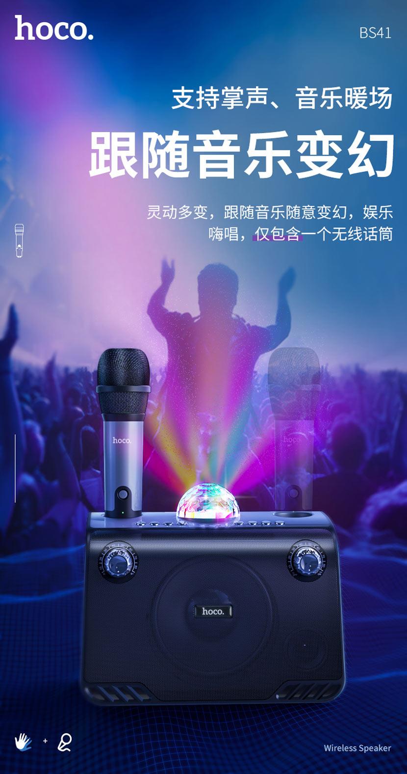 hoco news bs41 warm sound k song wireless speaker microphone cn