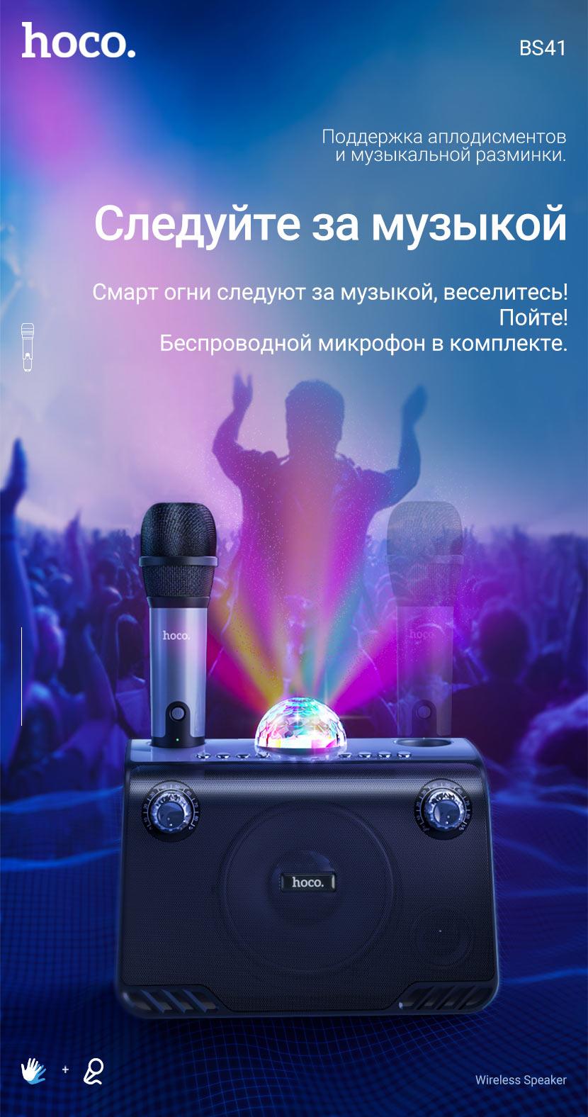 hoco news bs41 warm sound k song wireless speaker microphone ru