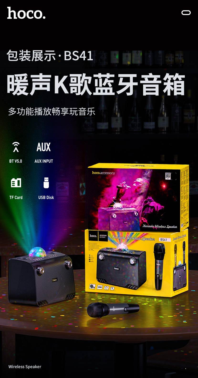 hoco news bs41 warm sound k song wireless speaker package cn