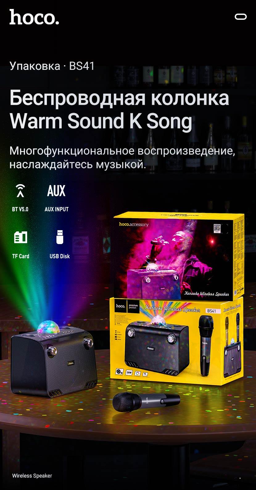 hoco news bs41 warm sound k song wireless speaker package ru