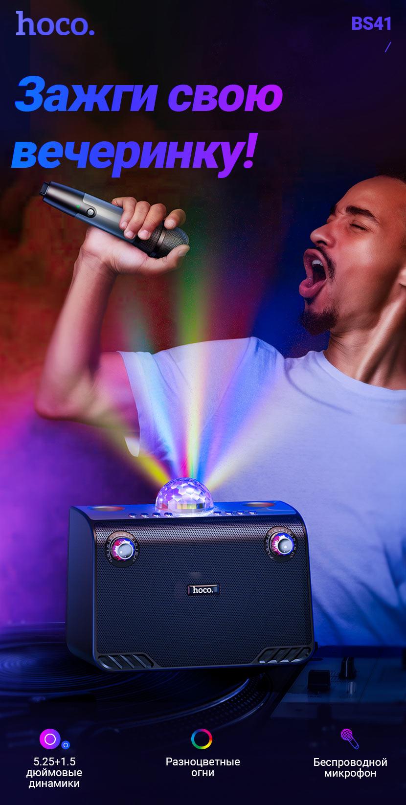 hoco news bs41 warm sound k song wireless speaker ru
