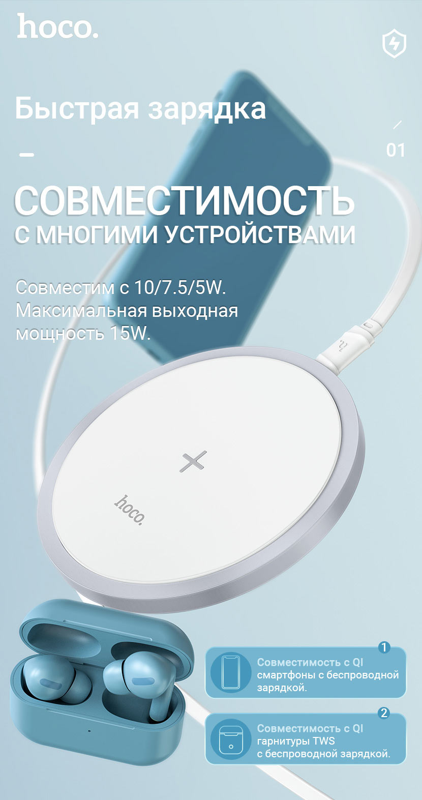 hoco news cw26 powerful 15w wireless fast charger output ru
