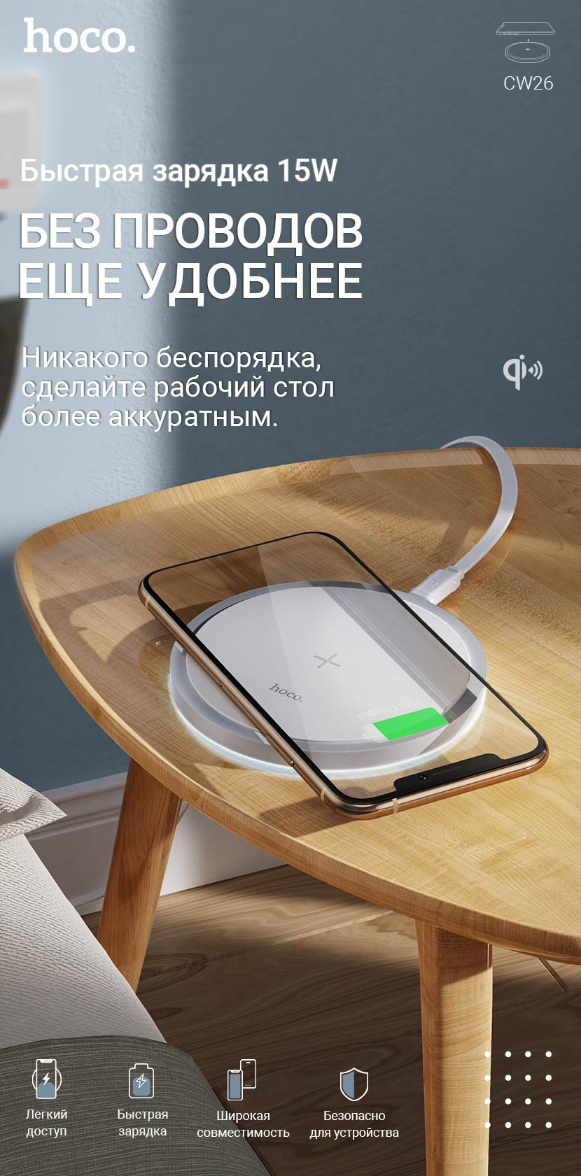 hoco news cw26 powerful 15w wireless fast charger without wires ru