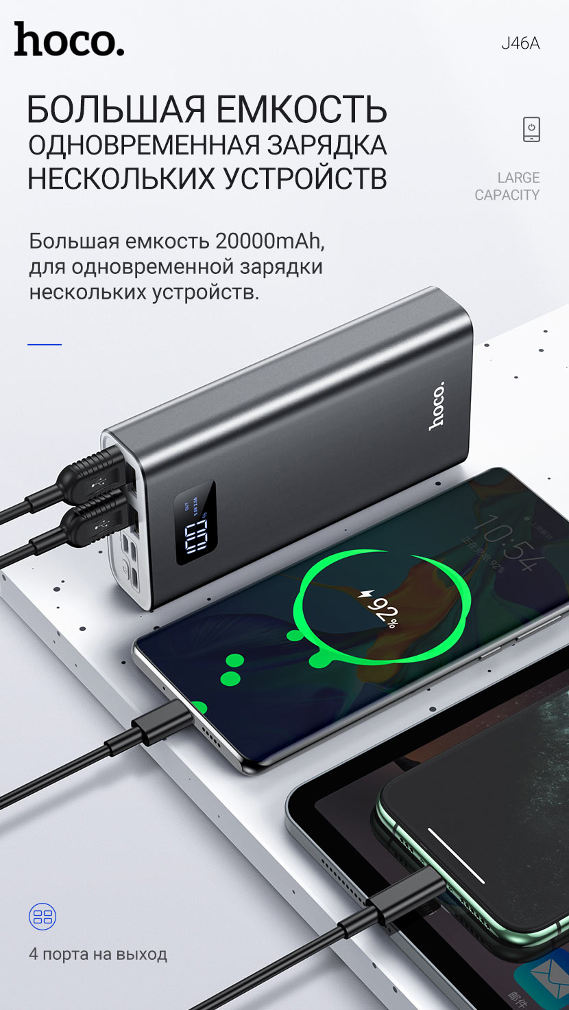 hoco news j46a star ocean mobile power bank 20000mah charging ru