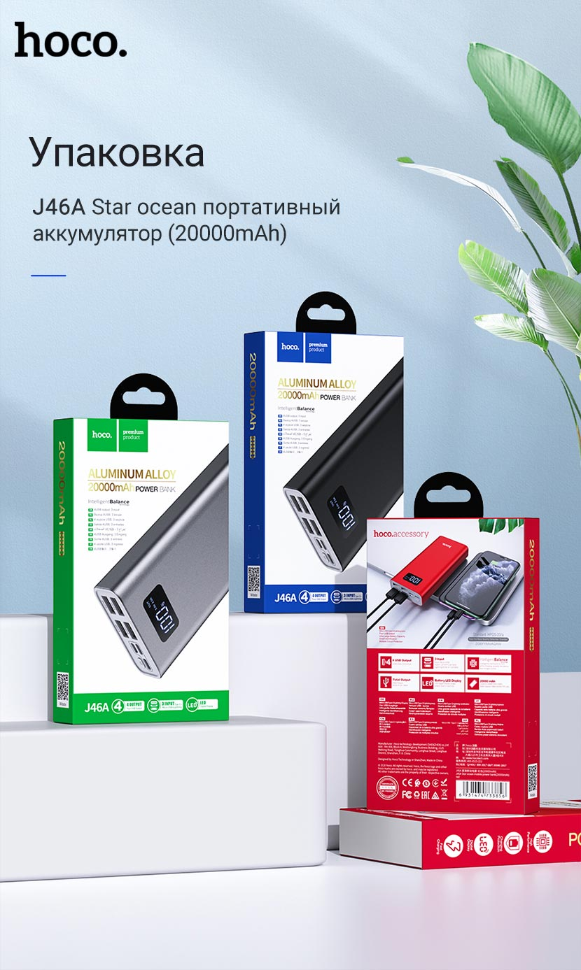 hoco news j46a star ocean mobile power bank 20000mah package ru