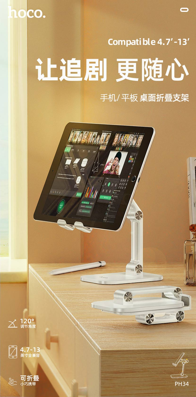 hoco news ph34 excelente double folding desktop stand cn