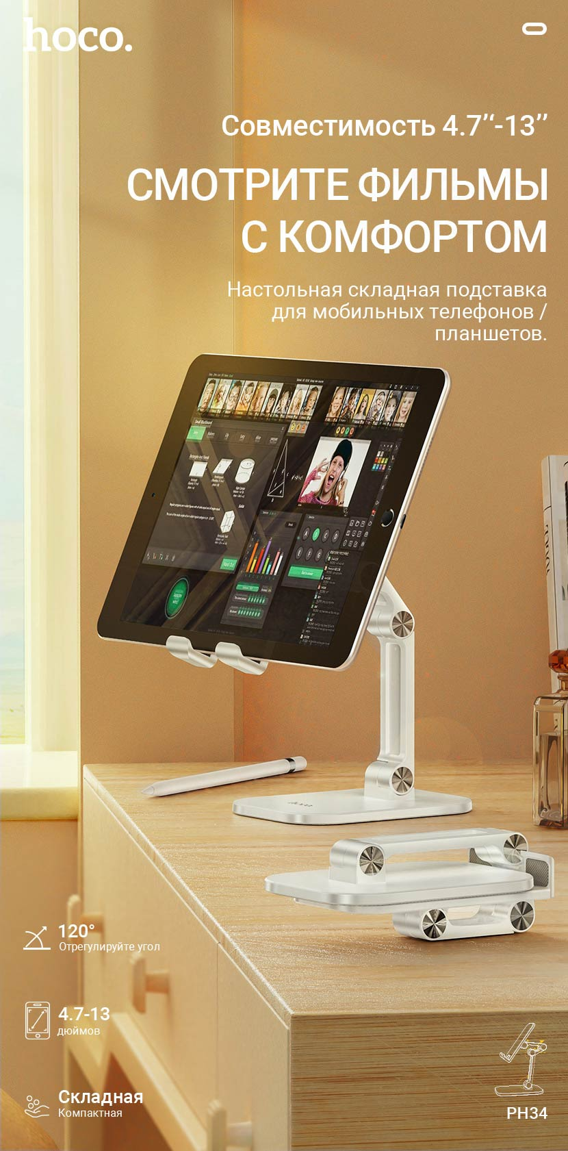hoco news ph34 excelente double folding desktop stand ru