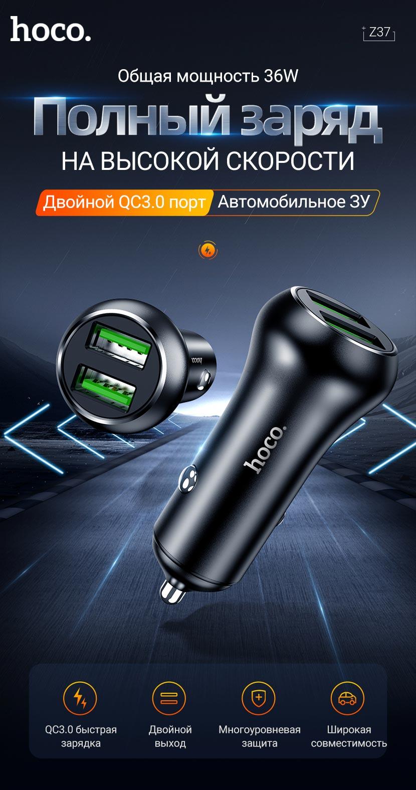 hoco news z37 sharp speed dual port qc3 car charger ru