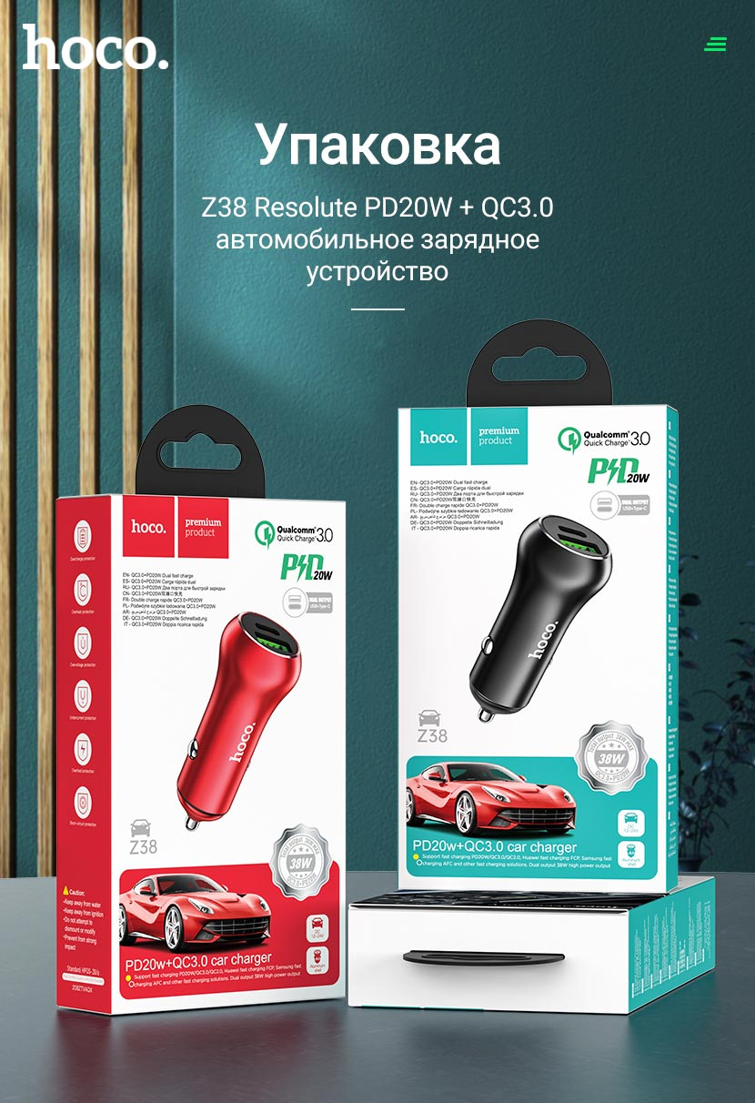 hoco news z38 resolute pd20w qc3 car charger package ru