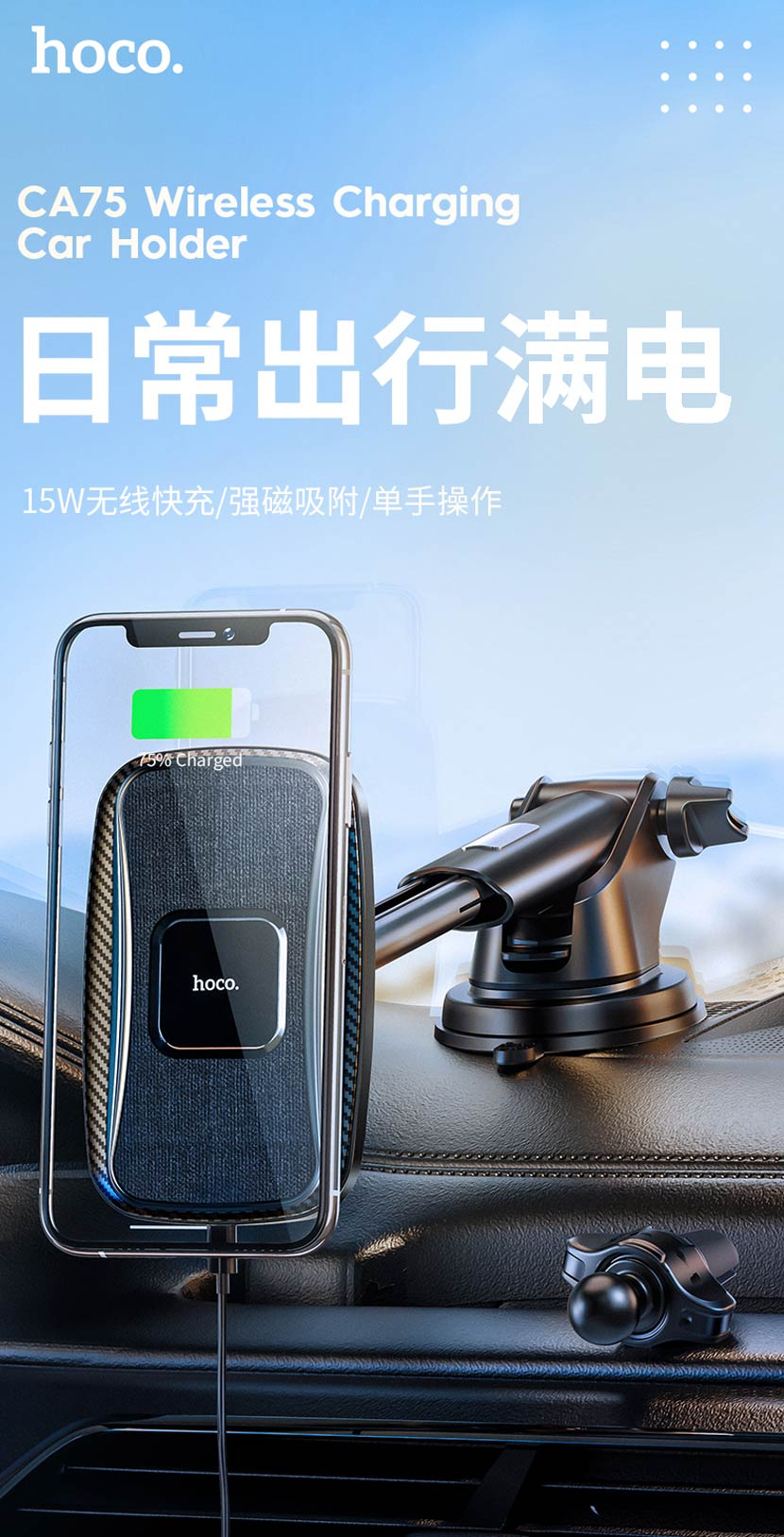 hoco news ca75 magnetic wireless charging car holder cn