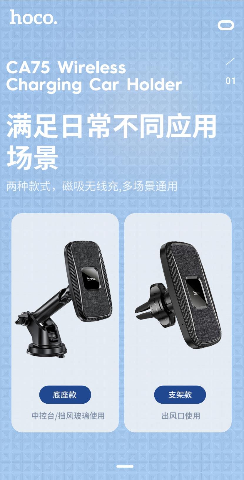 hoco news ca75 magnetic wireless charging car holder universal cn