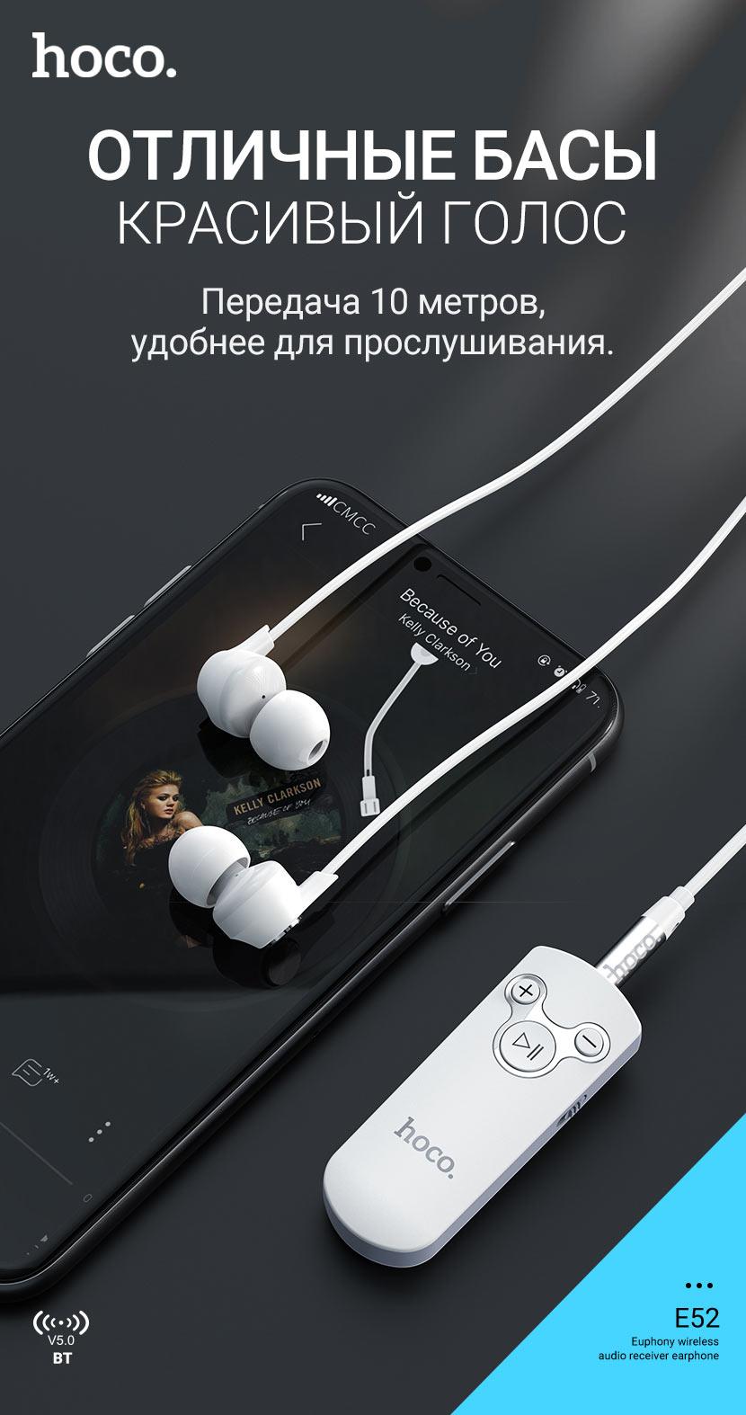 hoco news e52 euphony wireless audio receiver earphones bass ru