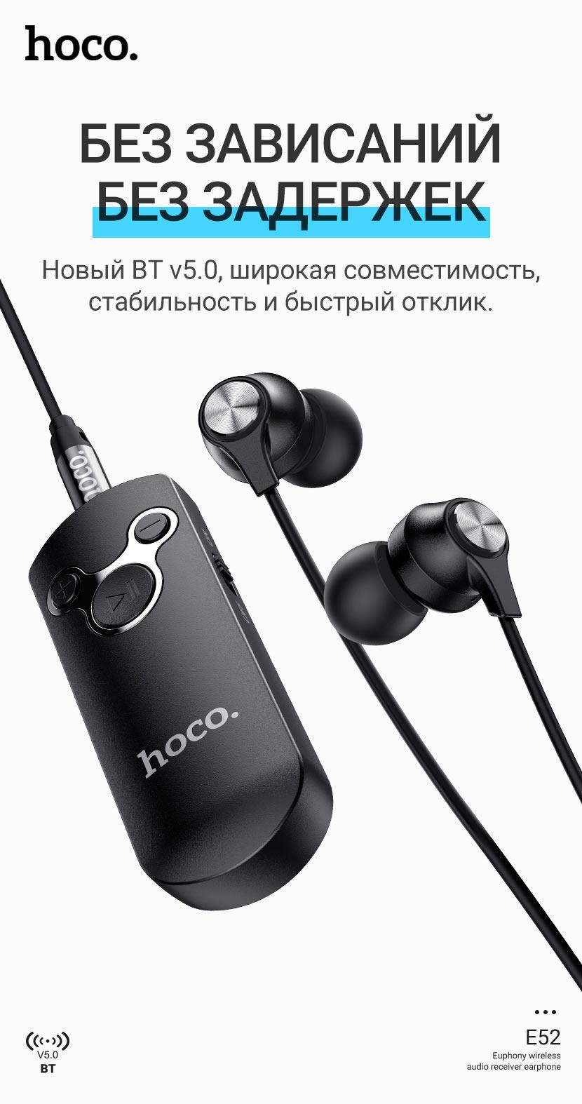 hoco news e52 euphony wireless audio receiver earphones no delay ru