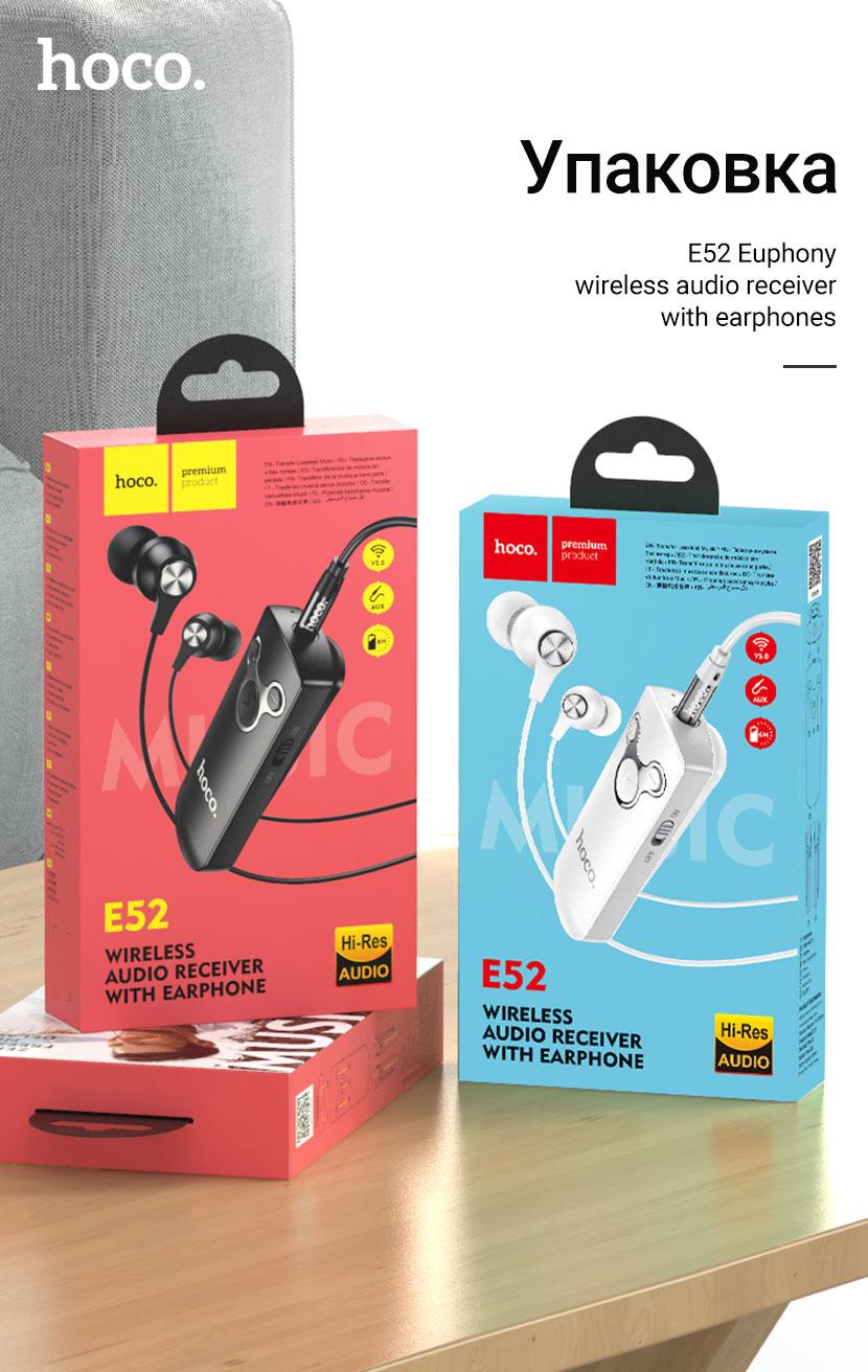 hoco news e52 euphony wireless audio receiver earphones package ru