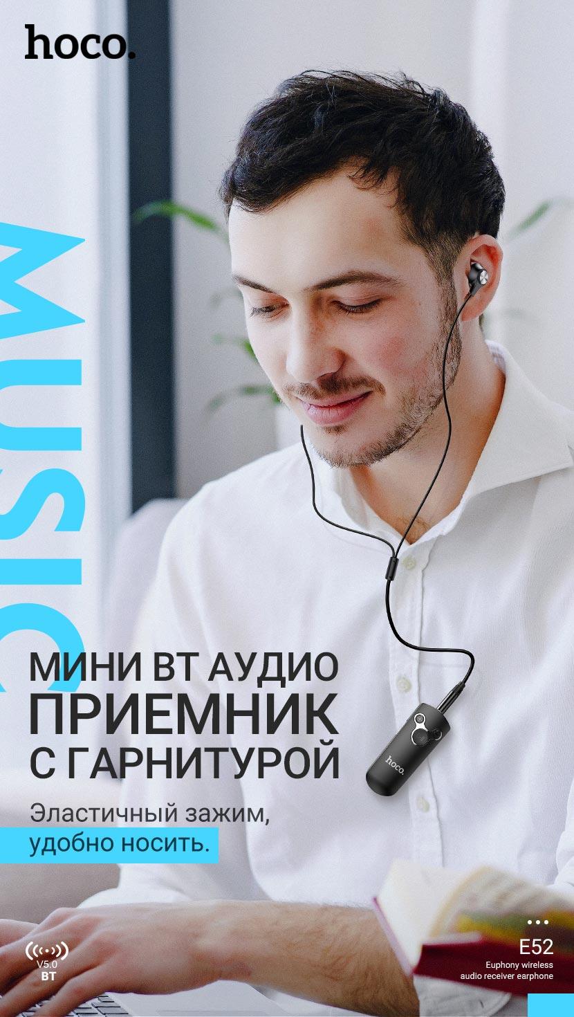 hoco news e52 euphony wireless audio receiver earphones ru