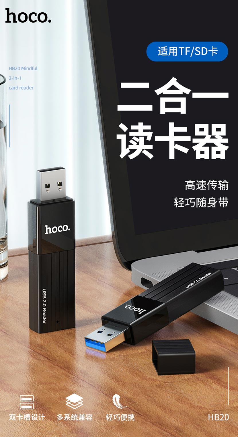 hoco news hb20 mindful 2in1 card reader cn