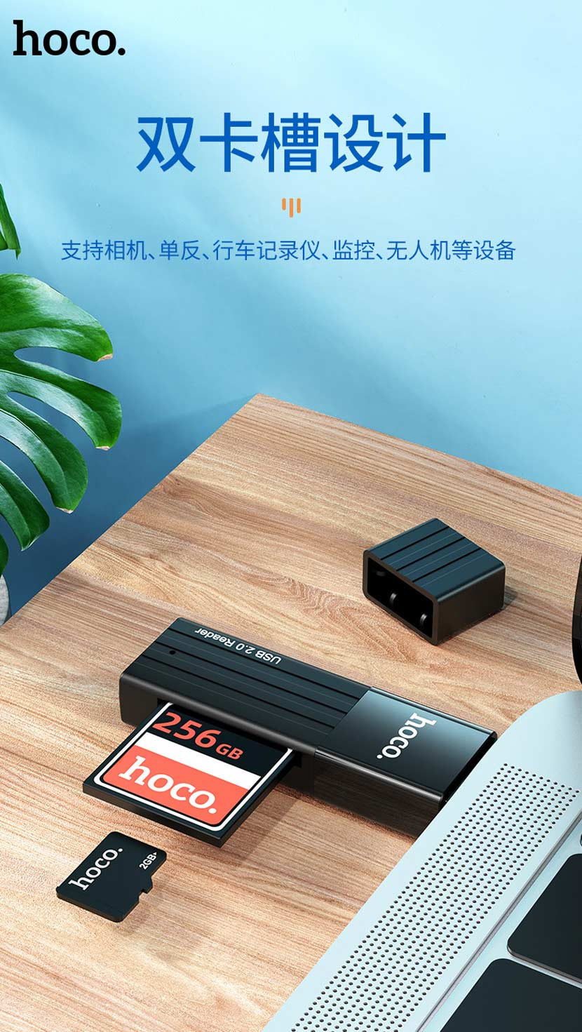 hoco news hb20 mindful 2in1 card reader design cn