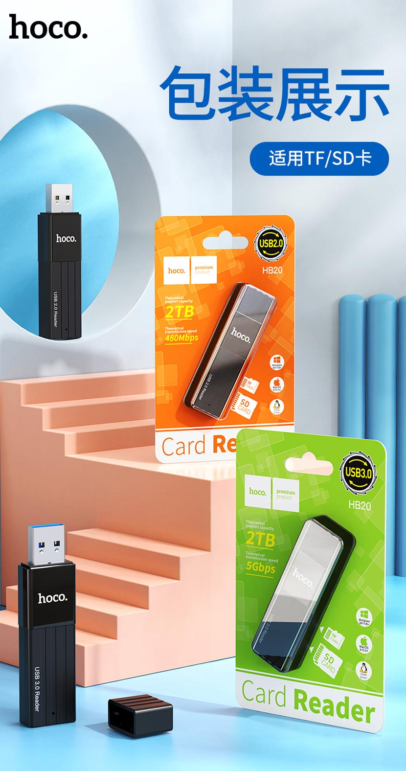 hoco news hb20 mindful 2in1 card reader package cn