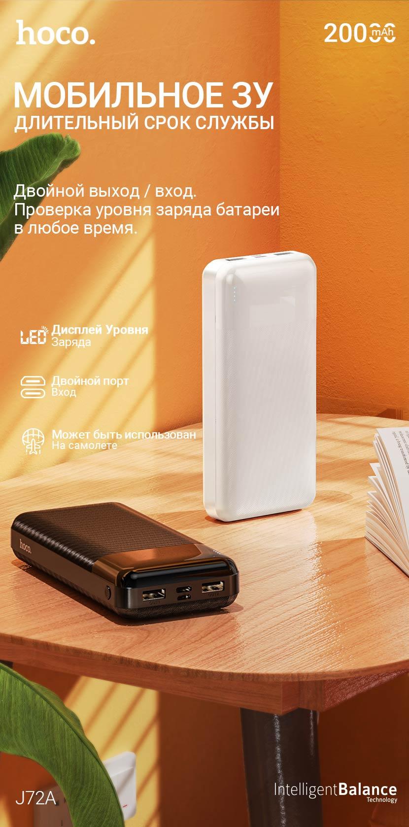 hoco news j72a easy travel power bank 20000mah ru
