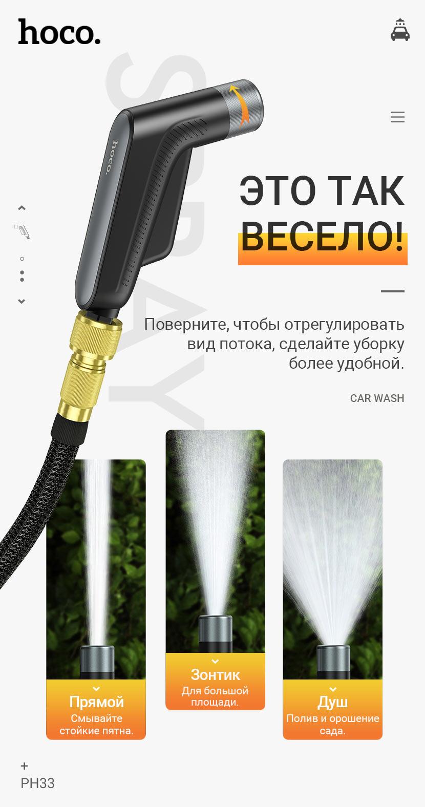 hoco news ph33 clair car wash water gun set fun ru