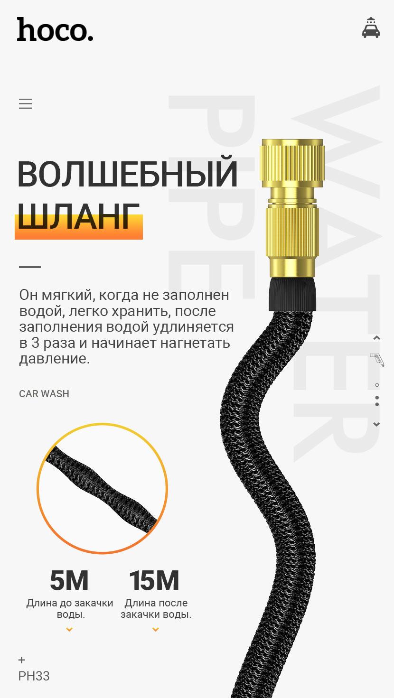 hoco news ph33 clair car wash water gun set hose ru