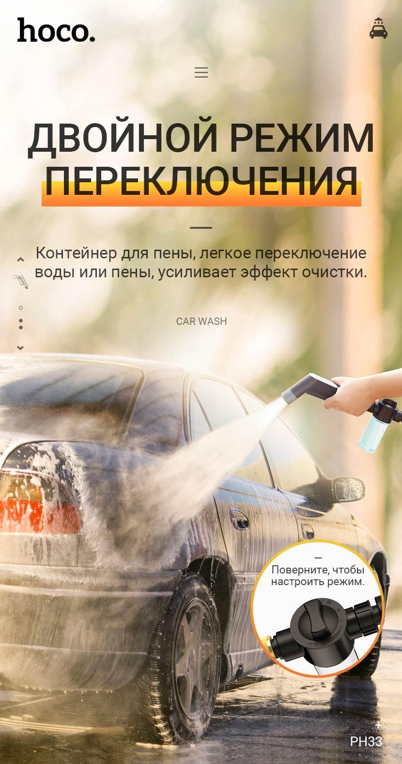 hoco news ph33 clair car wash water gun set mode ru