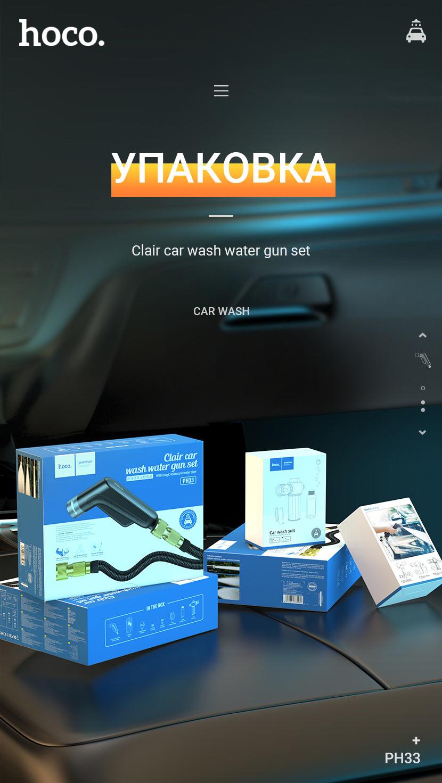 hoco news ph33 clair car wash water gun set package ru