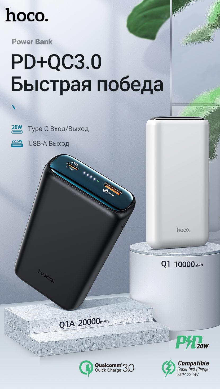 hoco news q1 q1a kraft fully compatible power bank input output ru