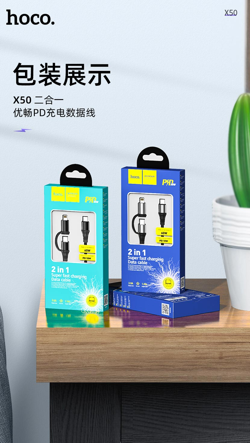 hoco news x50 exquisito charging data cable 2in1 package cn