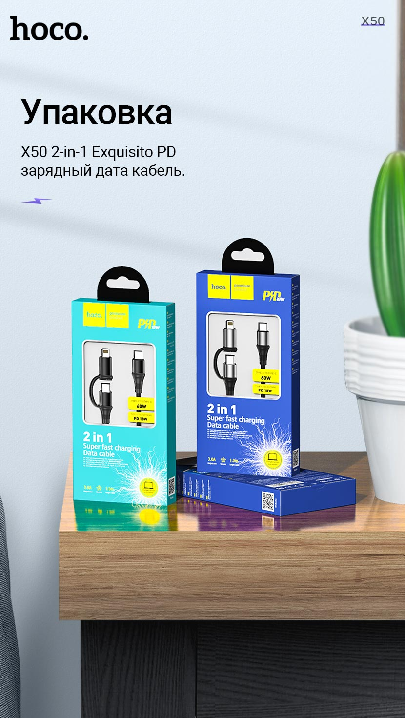 hoco news x50 exquisito charging data cable 2in1 package ru