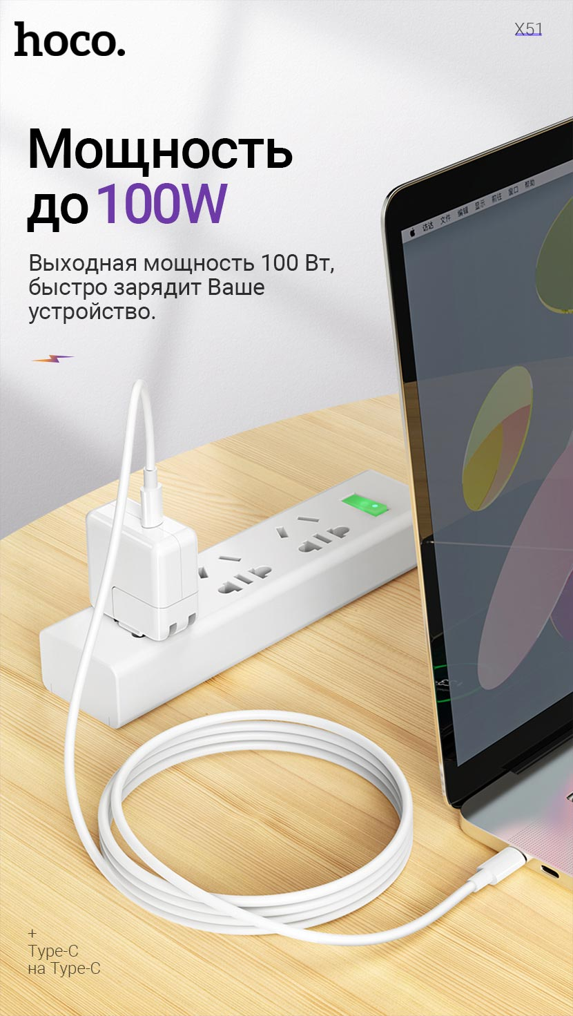 hoco news x51 high power 100w charging data cable output ru