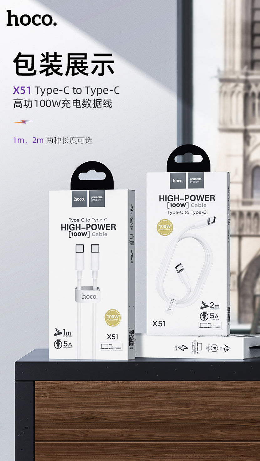 hoco news x51 high power 100w charging data cable package cn