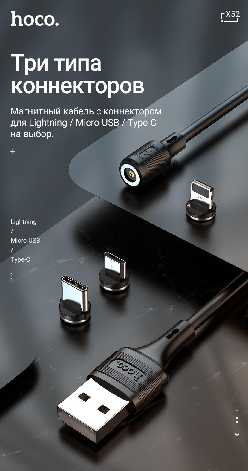 hoco news x52 sereno magnetic charging cable connectors ru