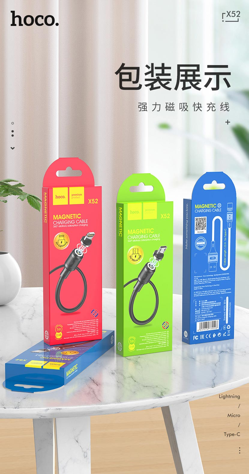 hoco news x52 sereno magnetic charging cable package cn