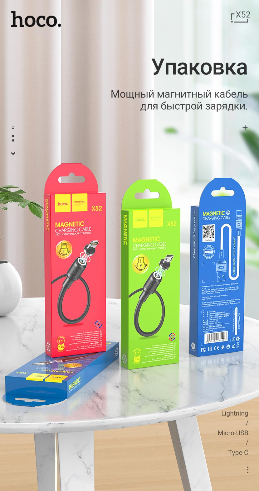 hoco news x52 sereno magnetic charging cable package ru