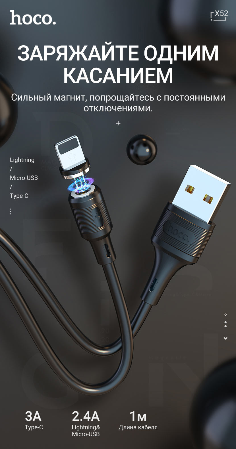 hoco news x52 sereno magnetic charging cable ru