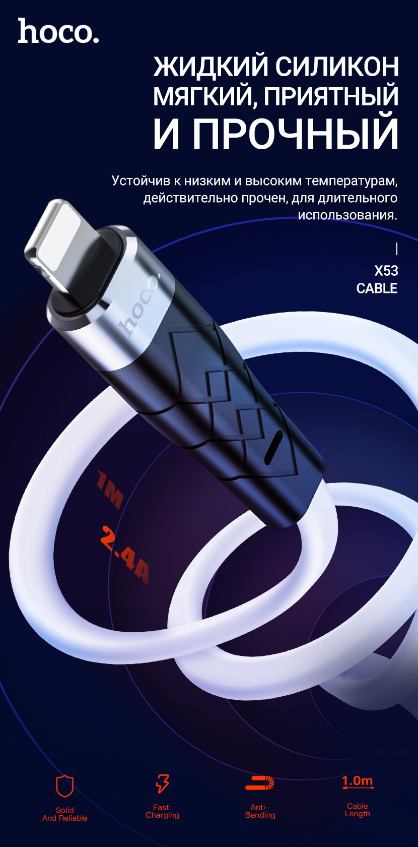 hoco news x53 angel silicone charging data cable ru
