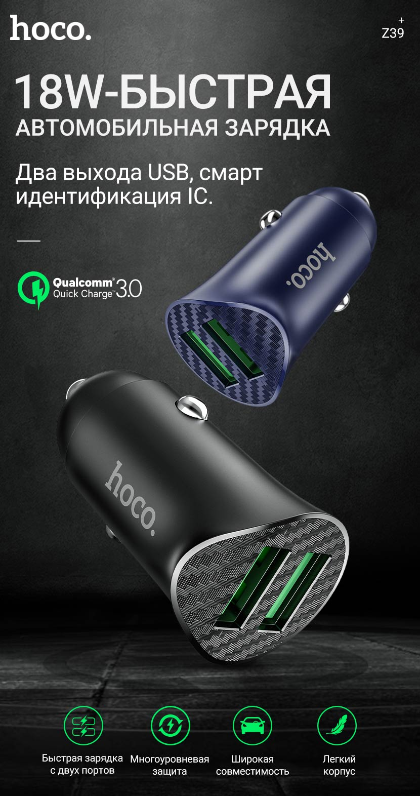 hoco news z39 farsighted dual port qc3.0 car charger 18w ru